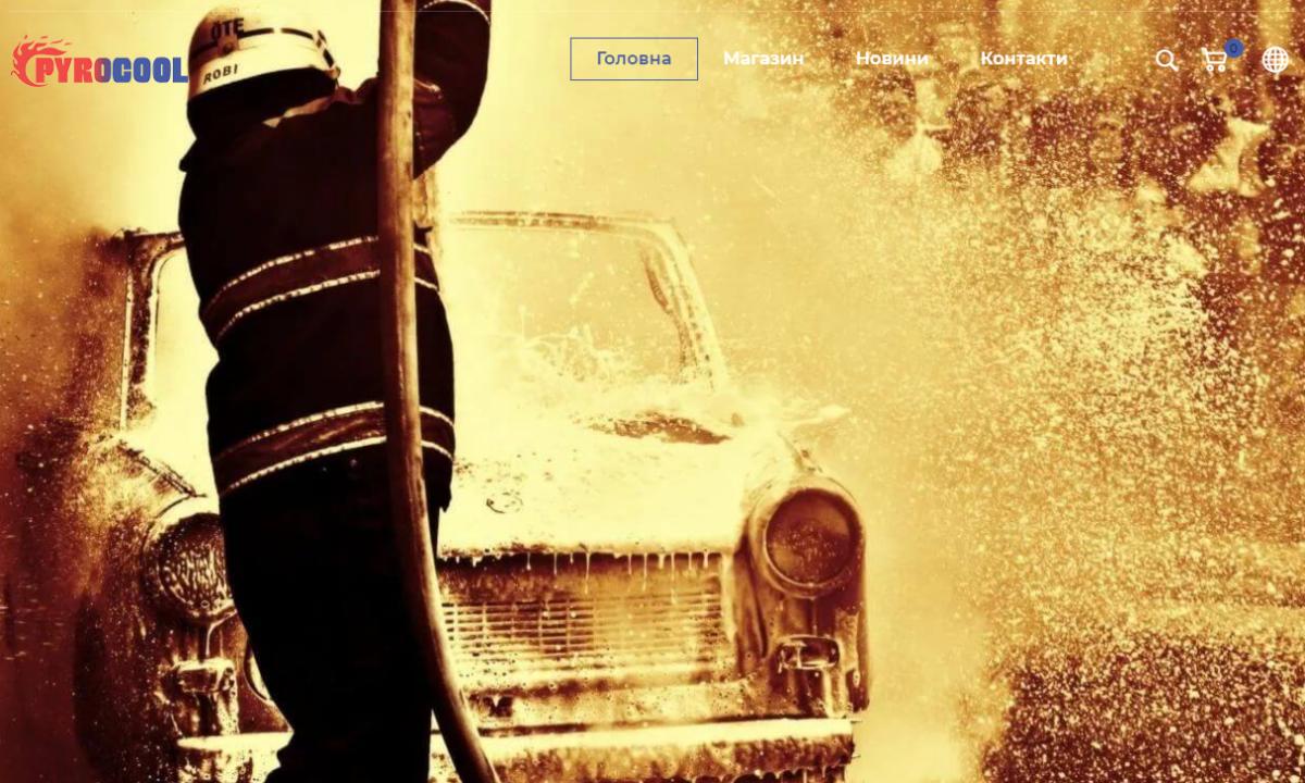 Оновлений сайт компанії Пайрокул